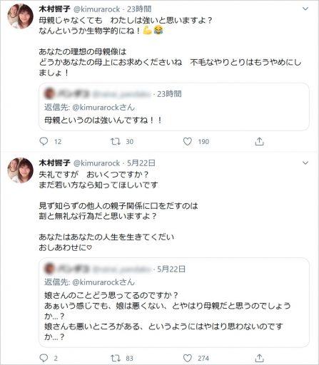 木村 花 バッシング